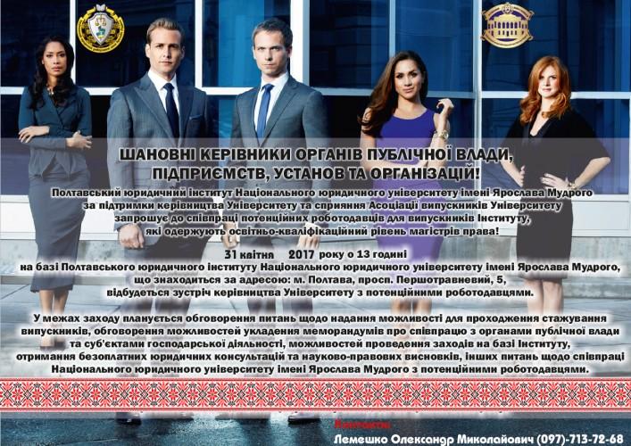 Оголошення(18.05.2016)