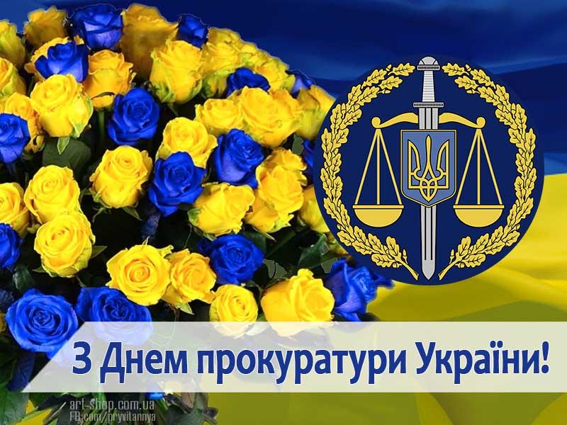 01-Z-Dnem-prokuratury-Ukrayiny
