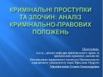крим.проступки