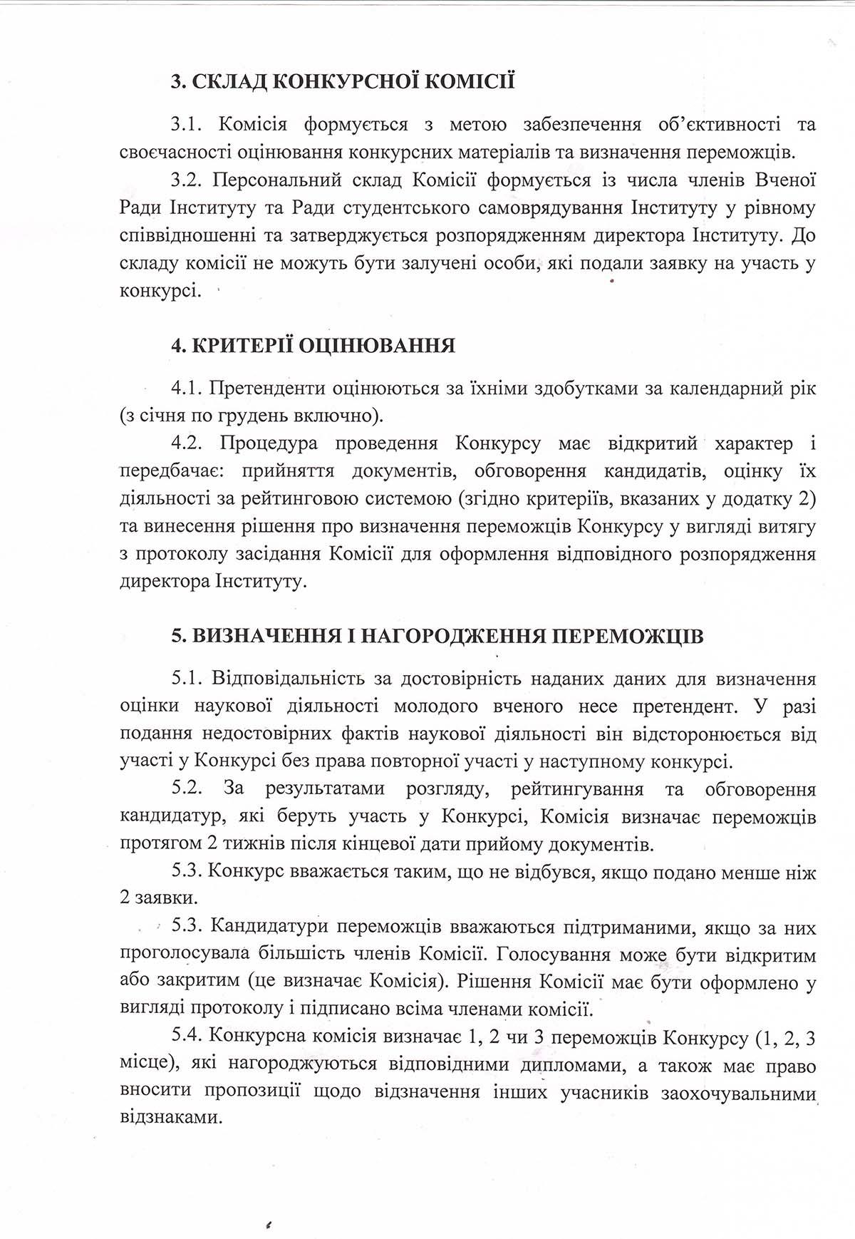 Положення_Страница_3